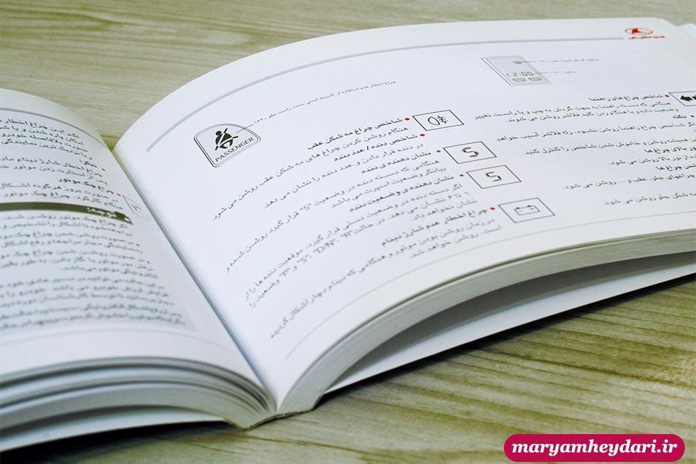 ترجمه دفترچه راهنمای محصولات